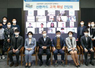 신한카드, 금융당국과 고객패널 온라인 간담회 개최