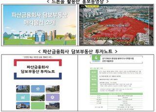 """""""드론으로 공매부동산 보여드려요""""…예보, PF자산 매각 '디지털혁신'"""