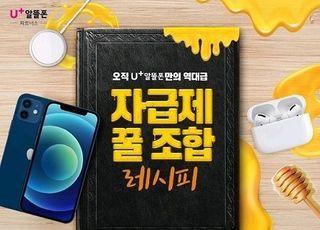 """U+알뜰폰 """"아이폰12 자급제+알뜰폰 꿀조합"""""""