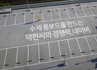네이버, SME 성장 이야기 담은 TV CF 공개