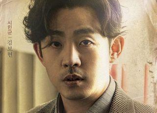 """[D:히든캐스트㉓] 김보현 """"'광주'는 모두가 주인공, 우릴 잊지 말아주세요"""""""