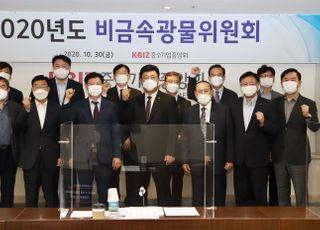 중기중앙회, '2020년도 비금속광물위원회' 개최
