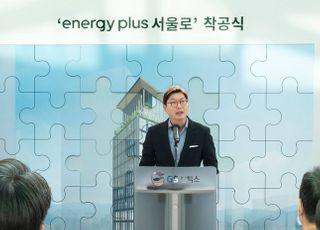 GS칼텍스, 주유소를 '상업용 복합시설'로…정원·공유 오피스까지