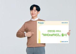 NH농협, 간편인증 서비스 'NHOnePASS' 출시
