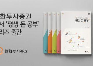 한화투자증권, 도서 '평생 돈 공부' 시리즈 출간