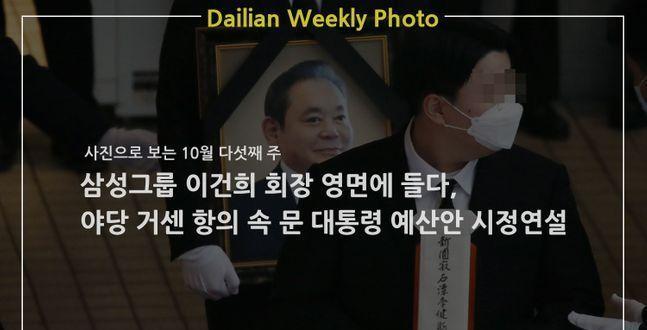 [데일리안 주간 포토] 삼성 이건희 회장 영면에 들다, 야당 거센 항의 속 문 대통령 예산안 시정연설