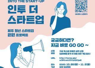 JDC, 11월4~5일 스타트업 취업 행사 '인투 더 스타트업' 개최