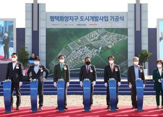 평택 서부권 개발 중심축, '평택항 화양신도시' 기공식 개최
