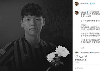 """김남춘 잃은 FC 서울 """"31일 인천전 묵념 예정"""""""
